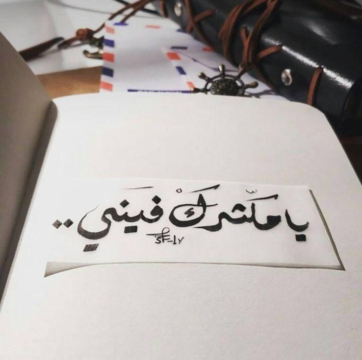 الكَتابة فِي حبكَ لاينصفهَا حتىَ الثم...