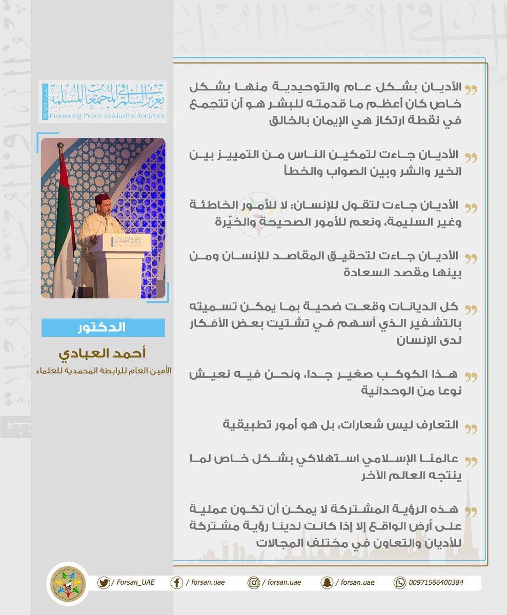 أبرز ما جاء في كلمة د. أحمد عبادي الأمين...