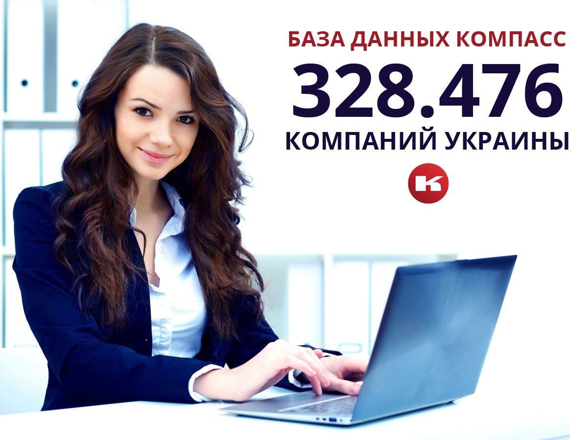 Бесплатная база данных компаний россии
