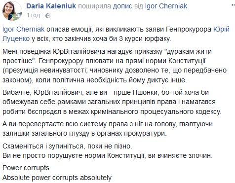 ГПУ викликає Саакашвілі на допит на 18 грудня - Цензор.НЕТ 9335