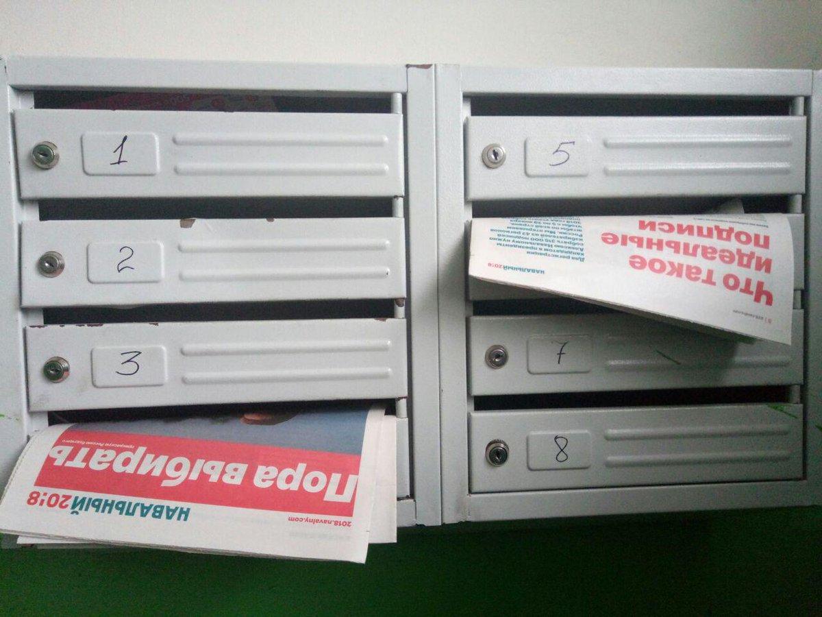 Картинка газеты в почтовых ящиках