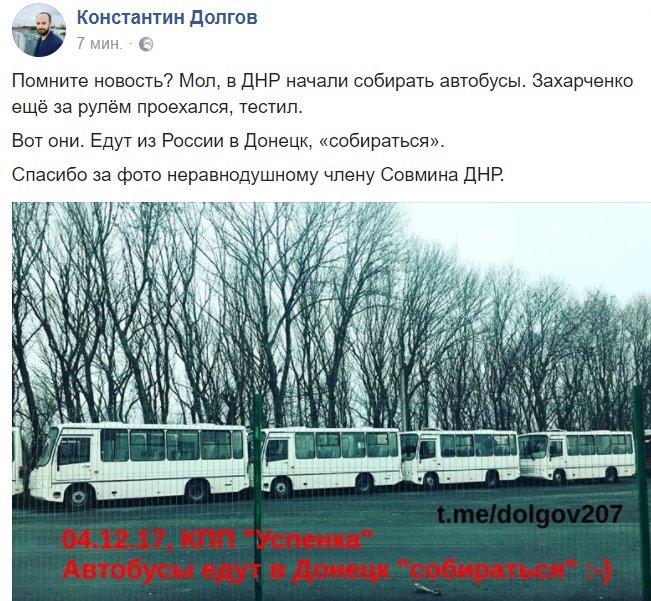 Срыв автобусных покровов