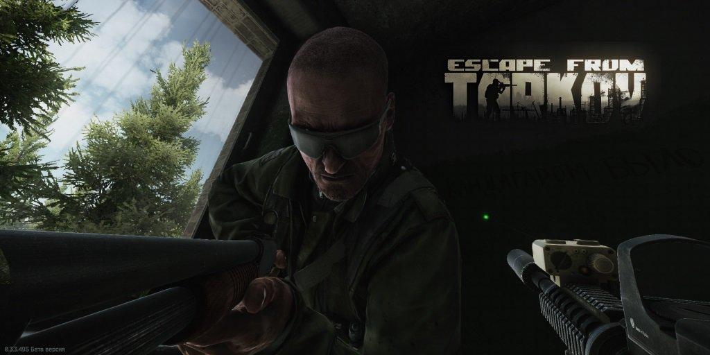 escape from tarkov trial code