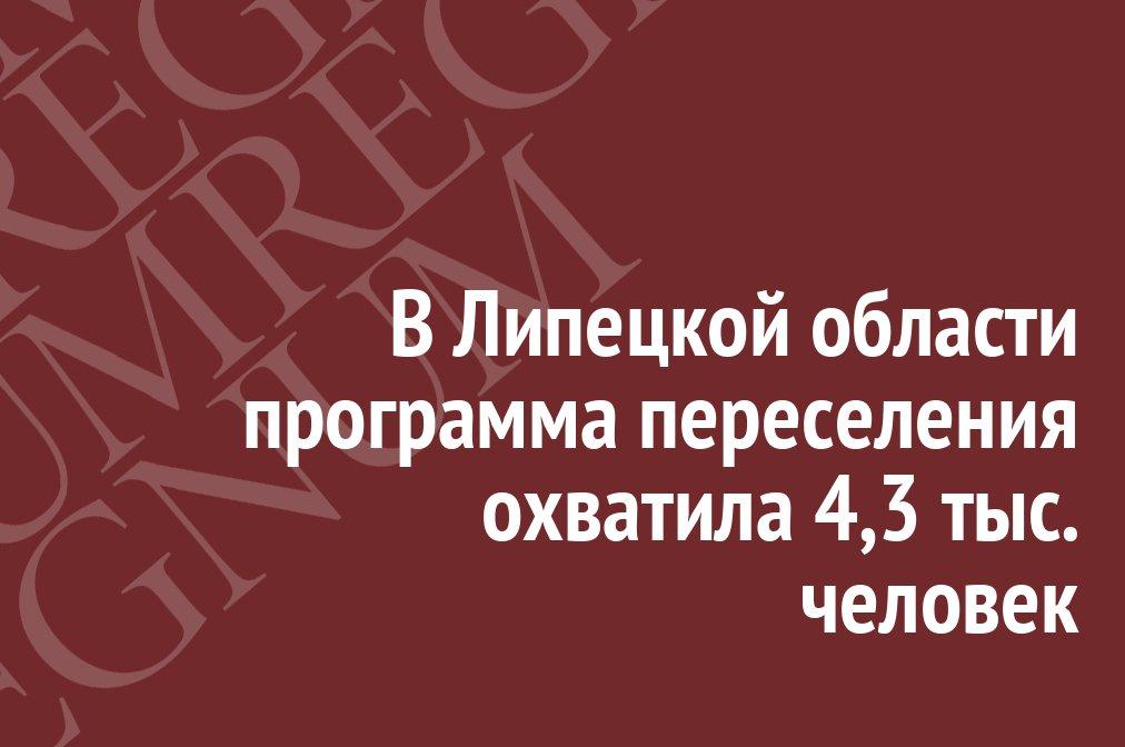 Программа переселения в томске из украины