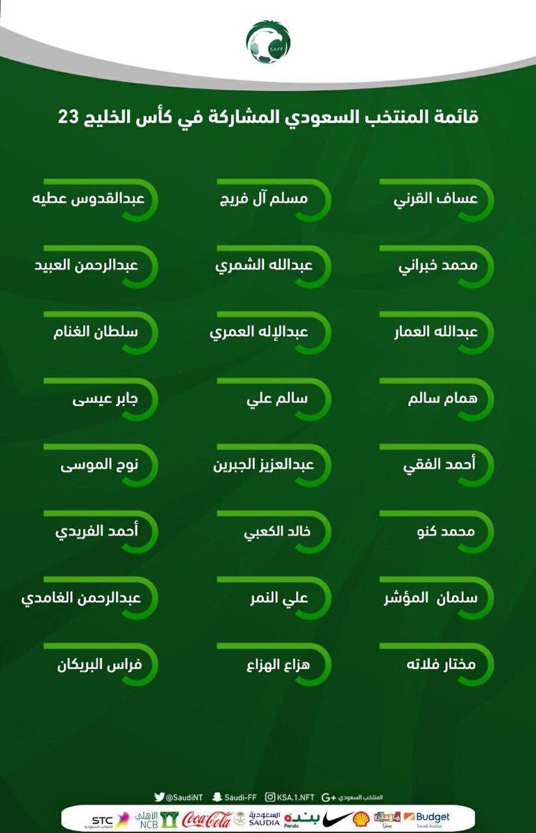 قائمة منتخبنا الوطني في خليجي 23 بالكويت...