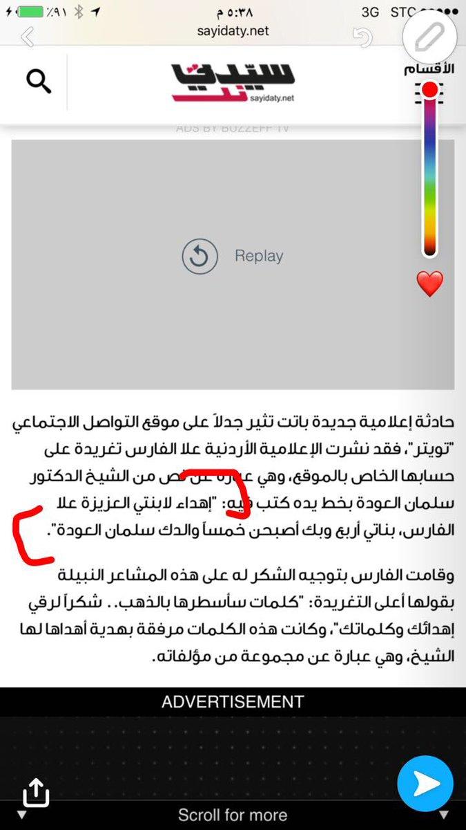 #علا_الفارس_تسيي_للسعوديه Latest News Trends Updates Images - nourhaya1999