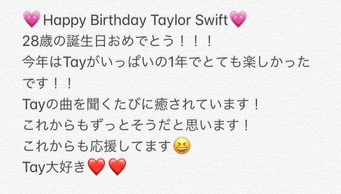 Happy Birthday Taylor Swift I love you