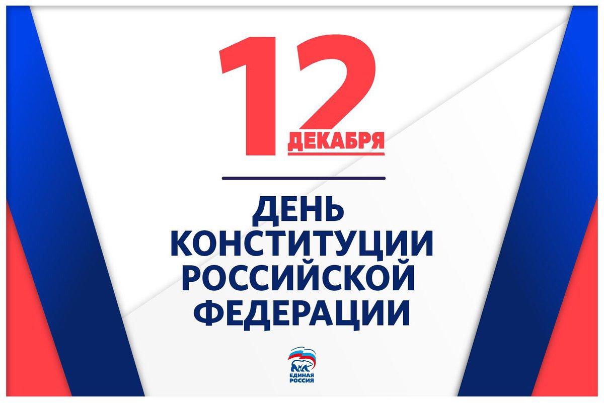 фотоотчет день конституции россии первого