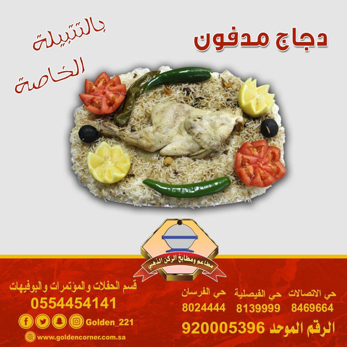 مطاعم الركن الذهبي Twitterissa دجاج مدفون على كيف كيفك السعودية الدمام الخبر مطاعم الركن الذهبي الذهبي على كيف كيفك الرقم الموحد 920005396 Https T Co 3xtp7dnstb