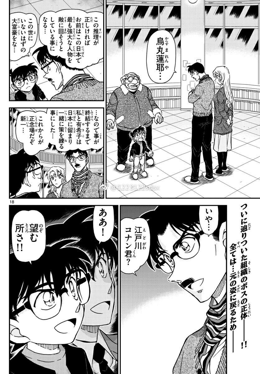 実はボク烏丸蓮耶、名探偵コナンの黒幕でした! よろしくお願いします!!
