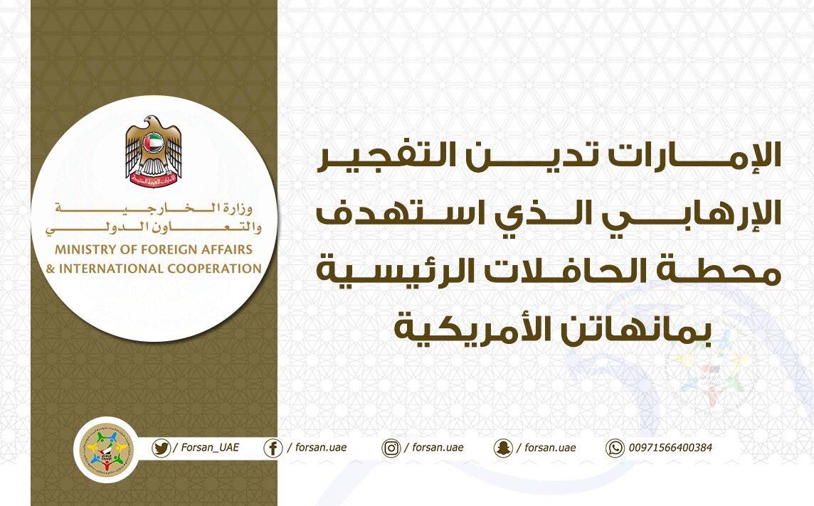 #الإمارات تدين الإنفجار الإرهابي الذي اس...