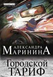 Александра маринина цена вопроса читать