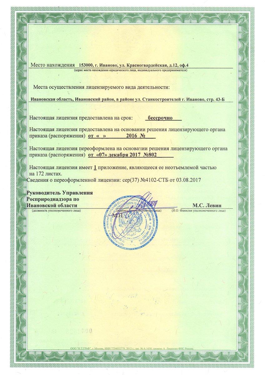 Перечень предприятий марии эл
