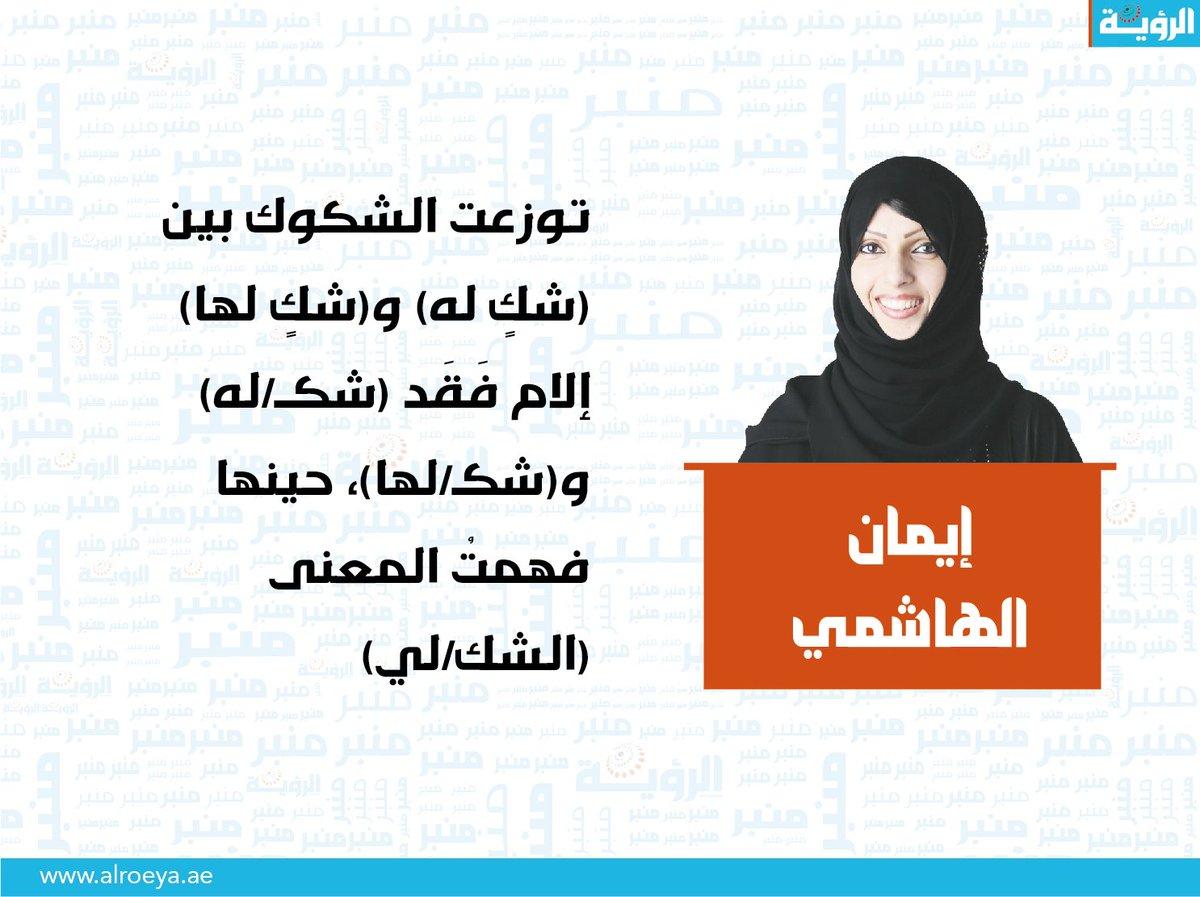 إيمان الهاشمي: (الشك لي) أيها (الشكـ/لي)...