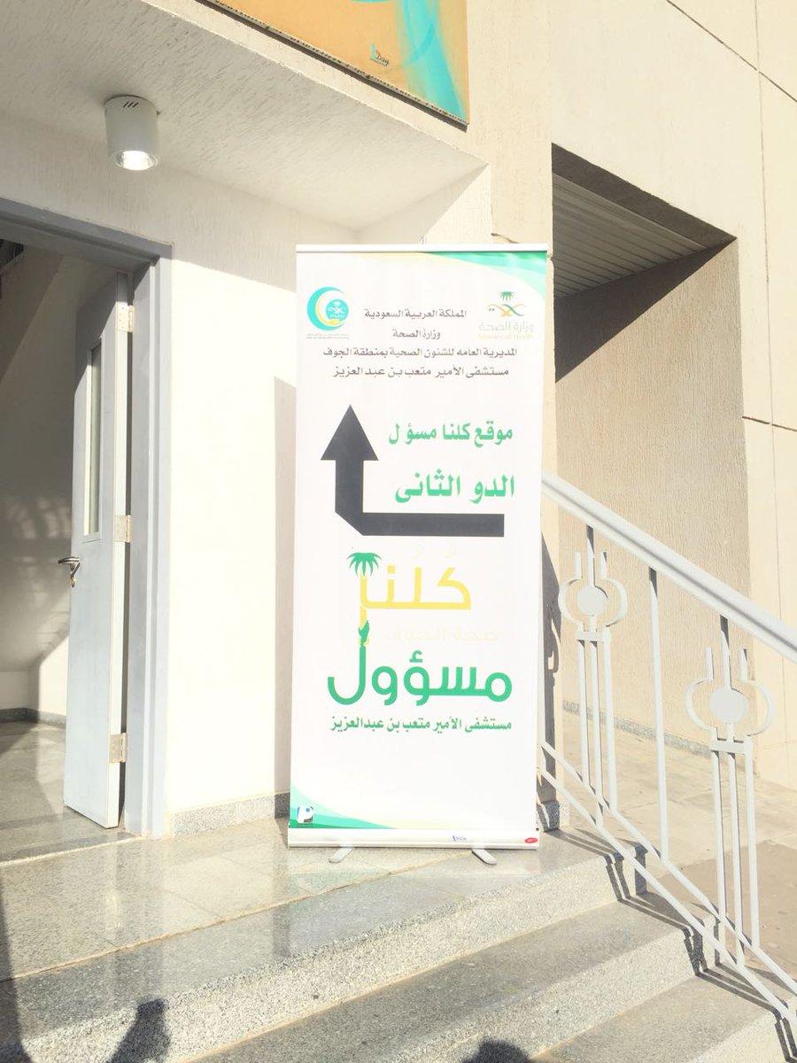 مستشفى الأمير متعب بن عبدالعزيز Sur Twitter صور من مبادرة كلنا مسؤول في مستشفى الامير متعب سكاكا صحة الجوف