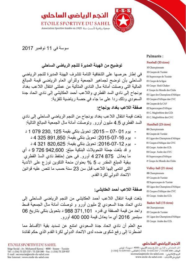 صفحة أولى صحافة الأربعاء 25/ 3 /1439 هـ