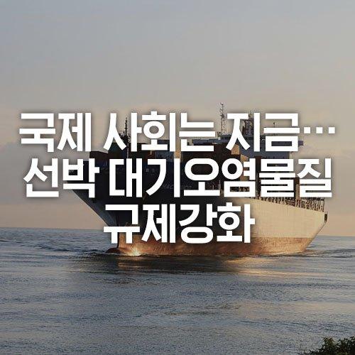 큰 선박 15대가 배출하는 유해 산화물은 전 세계 #자동차 수십만 대가 배출하는 유해 산화물 보다 많다는 점 알고 계셨나요? 어떤내용인지 블로그에서 확인하세요! >> https://t.co/FangDNJq0K