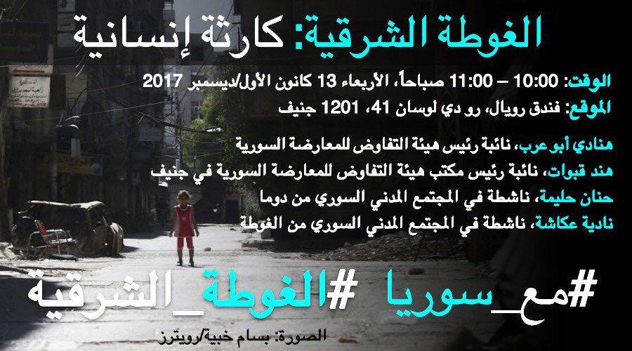 #جنيف_سوريا https://t.co/tOiy5bRhhj