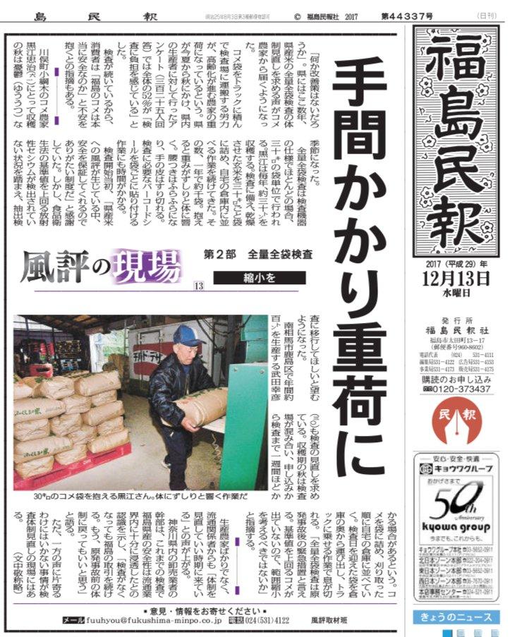 福島民報 12/13 一面トップ 全量全袋検査 手間かかり重荷に 縮小を