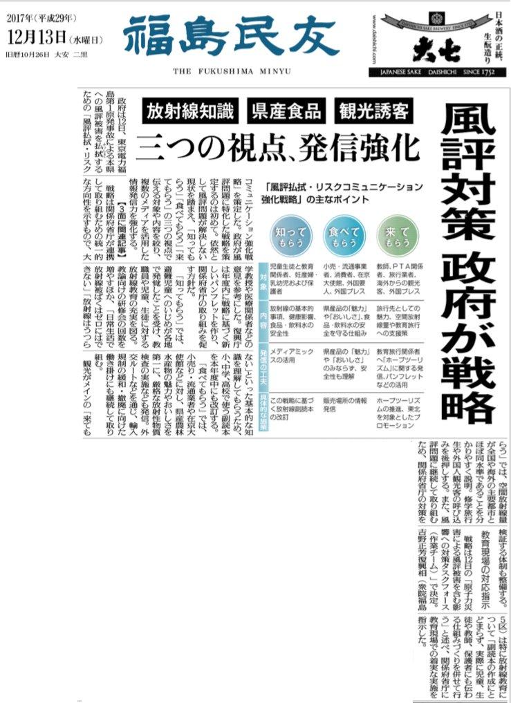 福島民友 12/13 一面トップ: 風評対策 政府が戦略 「知ってもらう」「食べてもらう」「来てもらう」
