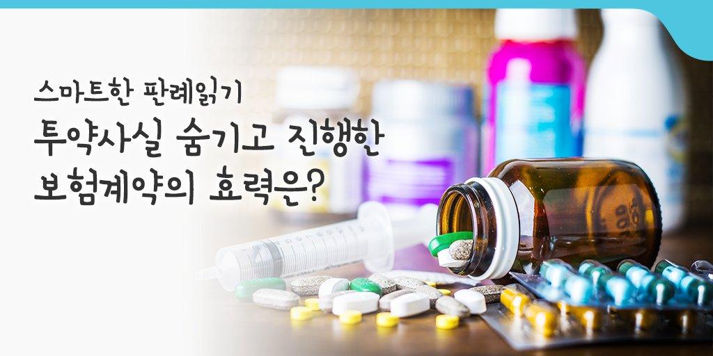 #고혈압 진단을 받은 후 약을 먹고 있단 사실을 알리지 않은 채 보험에 가입했다면 #보험금 청구가 가능할까요? ▶https://t.co/qrm5t0y3h8 https://t.co/aYzVgXEURP