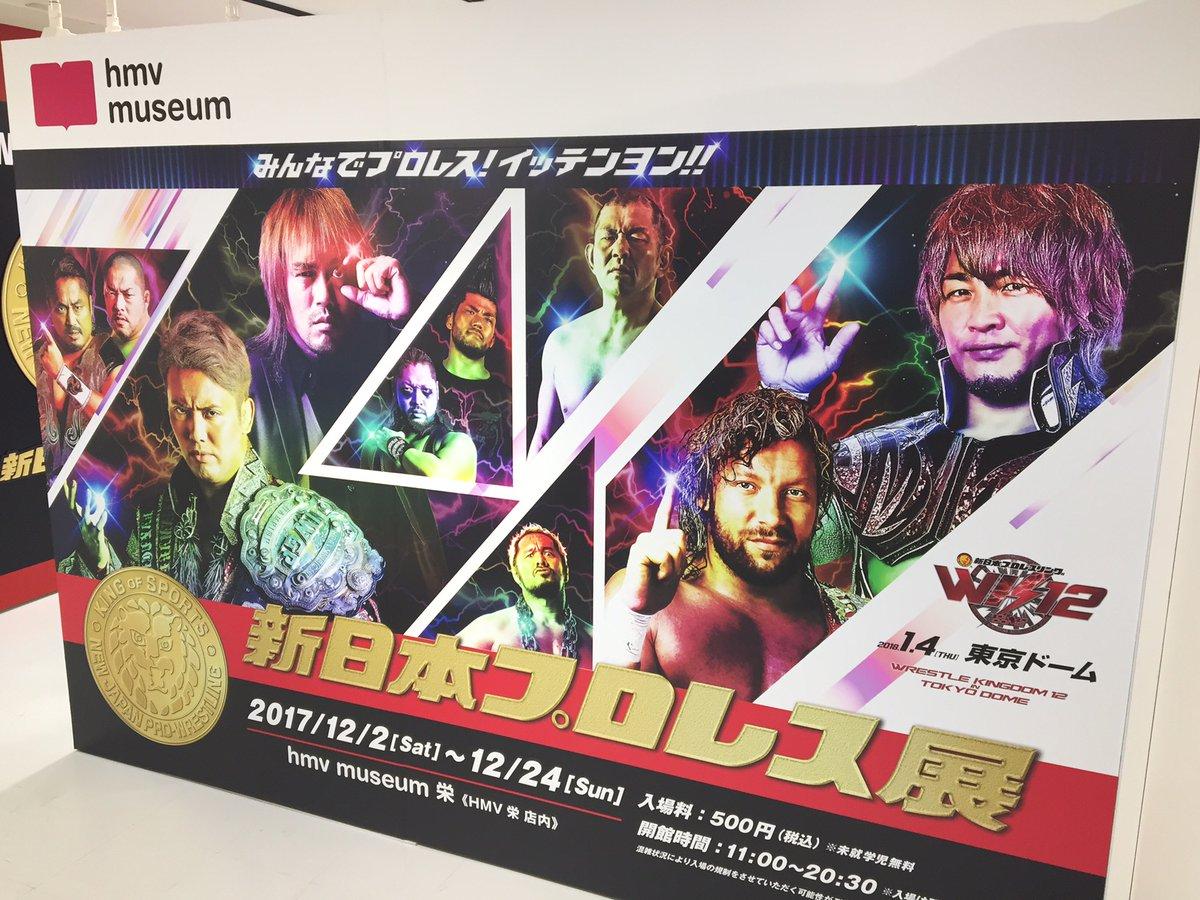 【#新日本プロレス展】新日本プロレス展が本日もオープン致しました♪今日から新しい...