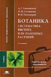book Пути революции 1925