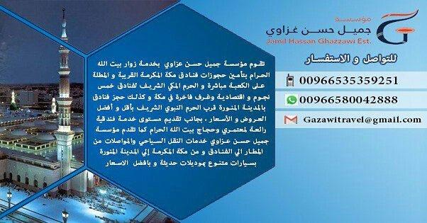 RT @Ghazawitravel: #حجوزات_فنادق_مكة https://t.co/MNqLXCIc8u