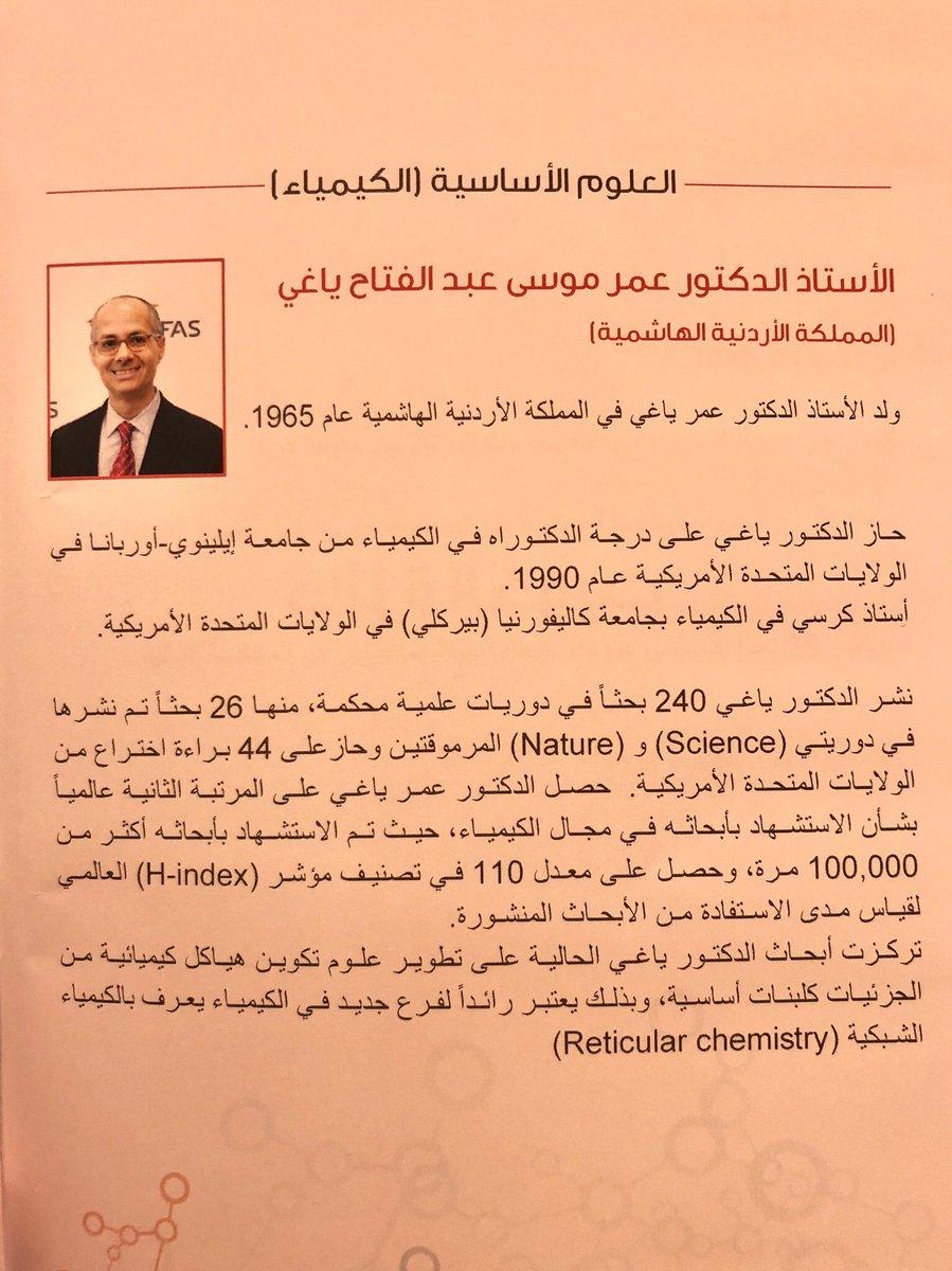 الحائزون على جائزة الكويت في الحقول العل...