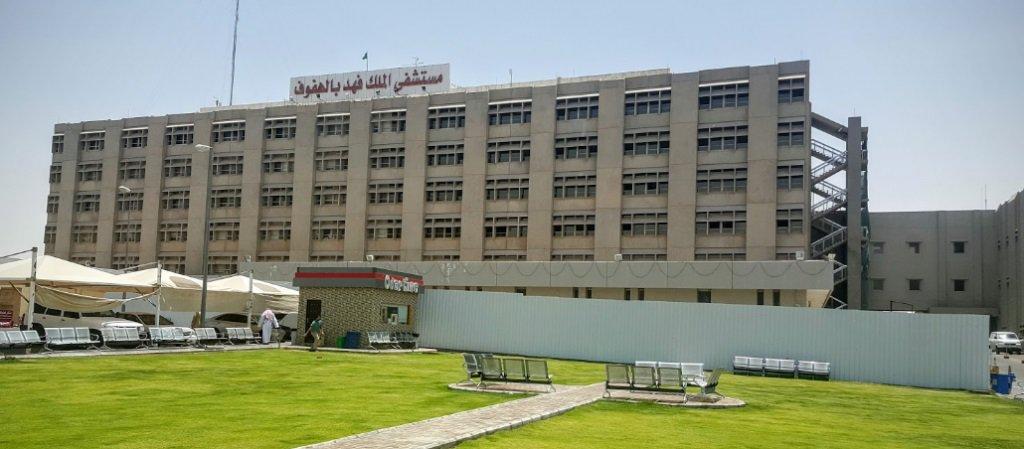 مستشفى الملك فهد بالهفوف يحصل على اعتماد...