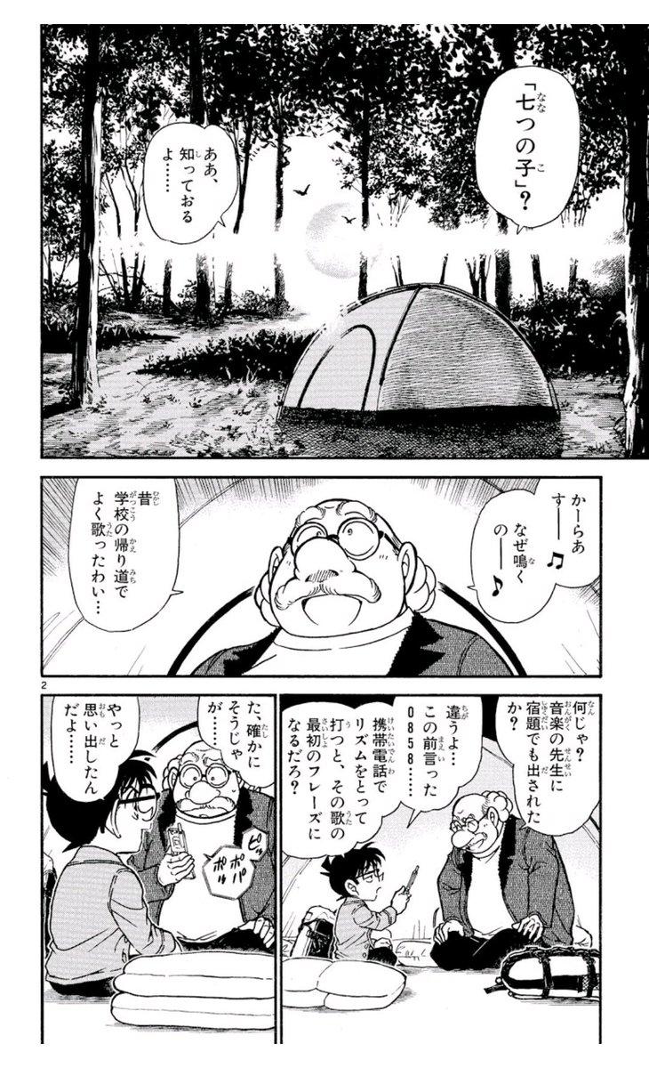 名探偵コナン46巻より 黒の組織のボスのメールアドレスが「七つの子」のメロディーになってるというのが、烏丸蓮耶黒幕説の伏線になってたんだな… 今考えればまんま過ぎるけど