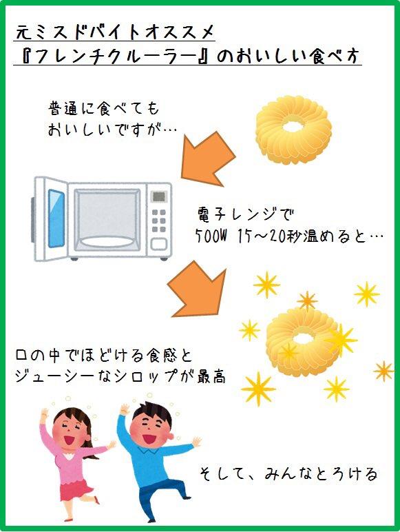 RT @Dosukoi_Punch: 三太郎の日でミスドを配布しているので、世界平和のために元ミスドバイトからオススメの食べ方をご紹介します。  是非お試しあれ。 https://t.co/xjUV0UN90q