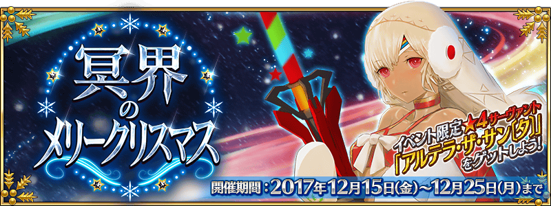 【配布はアルテラ!!】 クリスマスイベント2017は金曜から開始です!!!! 配...