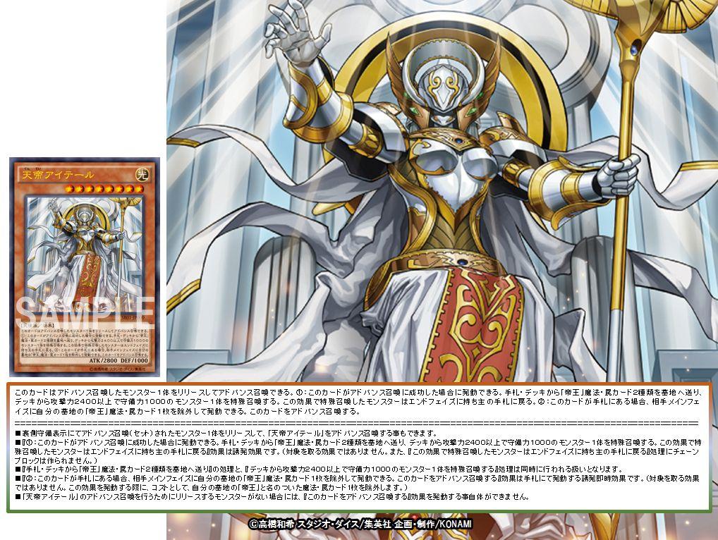 【#本日の遊戯王OCGカード紹介】こちらのカードが登場したのは2年前!ここで、みんなにお願い!こちらの『天帝アイテール』を持っている!もしくは『帝王』シリーズが好きだったら「いいね」を押してほしいぞ!