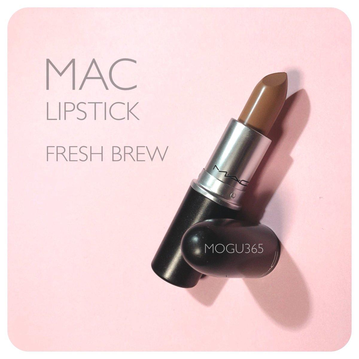 MAC リップスティック フレッシュブリュー ほんのりグレーっぽいベージュリップ まるで血色感がないので顔色が死にそうな色だけど、唇の赤みと調和して一気に抜け感が出る絶妙カラー