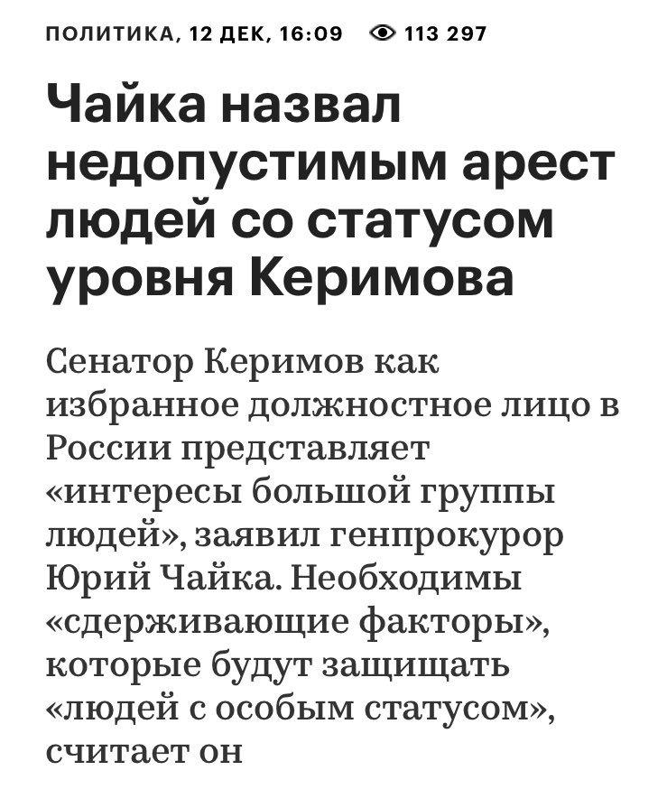 В Кремле переполох. Прокуратура спасает свою кормушку. Задержание Керимова - черная меткая правящей в РФ офшорно-олигархической тусовке. Виолончелистам из Озера дали понять,что их активы на Западе (1,5-2 трлн долл), полученные на распилах и неуплате налогов, им уже не принадлежат