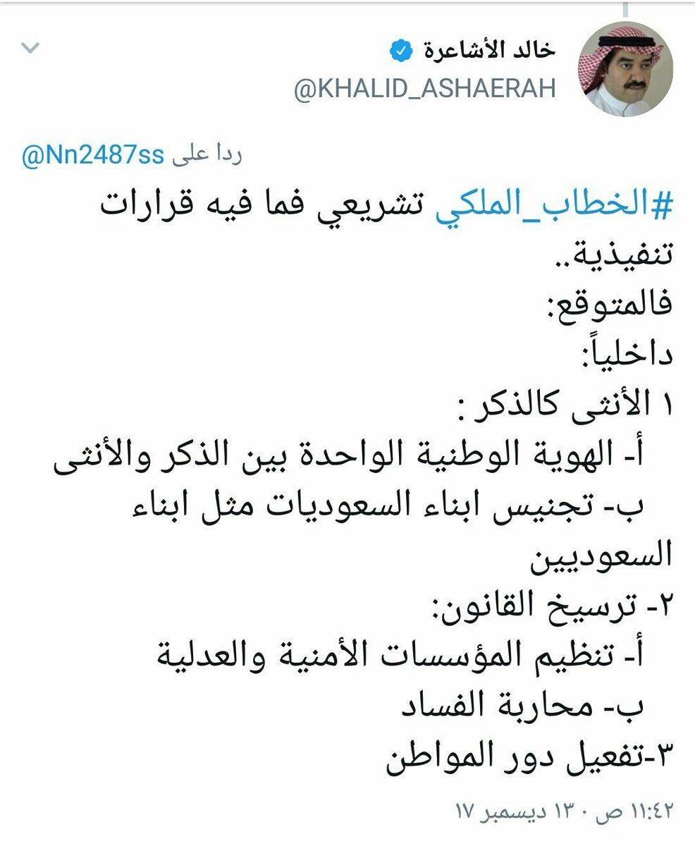 عز الله خالد إشاعة 😂   . https://t.co/6d...