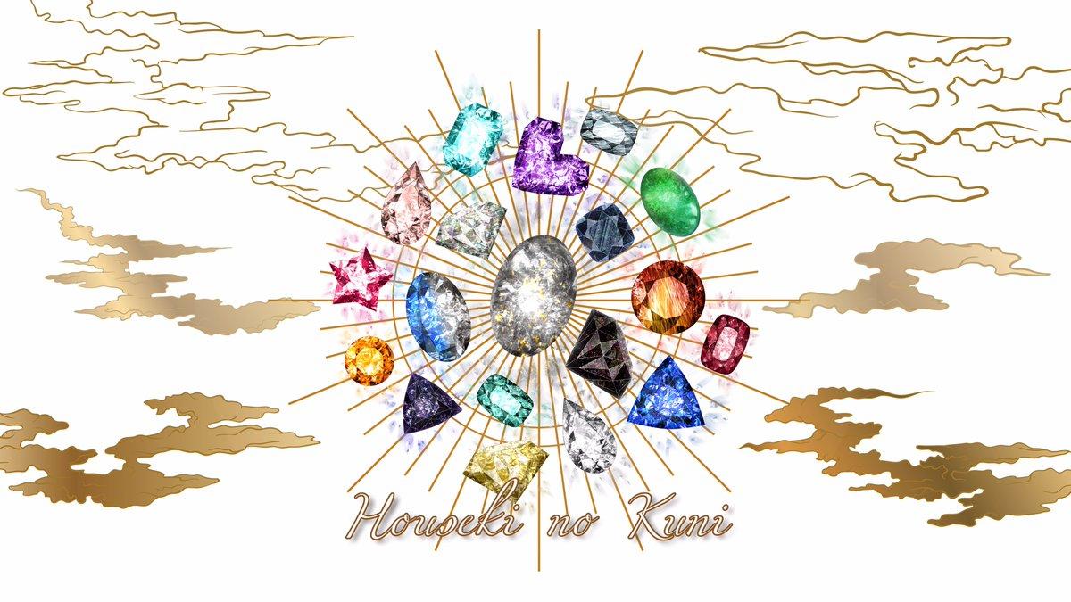 それぞれの揃った宝石の国の壁紙