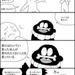 悪口に苦しむ人へ pic.twitter.com/Kza5jMXJBx