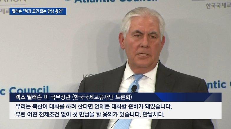 [JTBC 뉴스룸] '북한과 조건 없는 대화'…틸러슨의 파격 제안 https://t.co/jJobAP8KRI 북핵 문제 해결의 중대한 전환점이 될 수 있는 상황. 다만, 틸러슨 장관의 발언이 트럼프 대통령과 어느 정도 조율된 것이냐가 관건.
