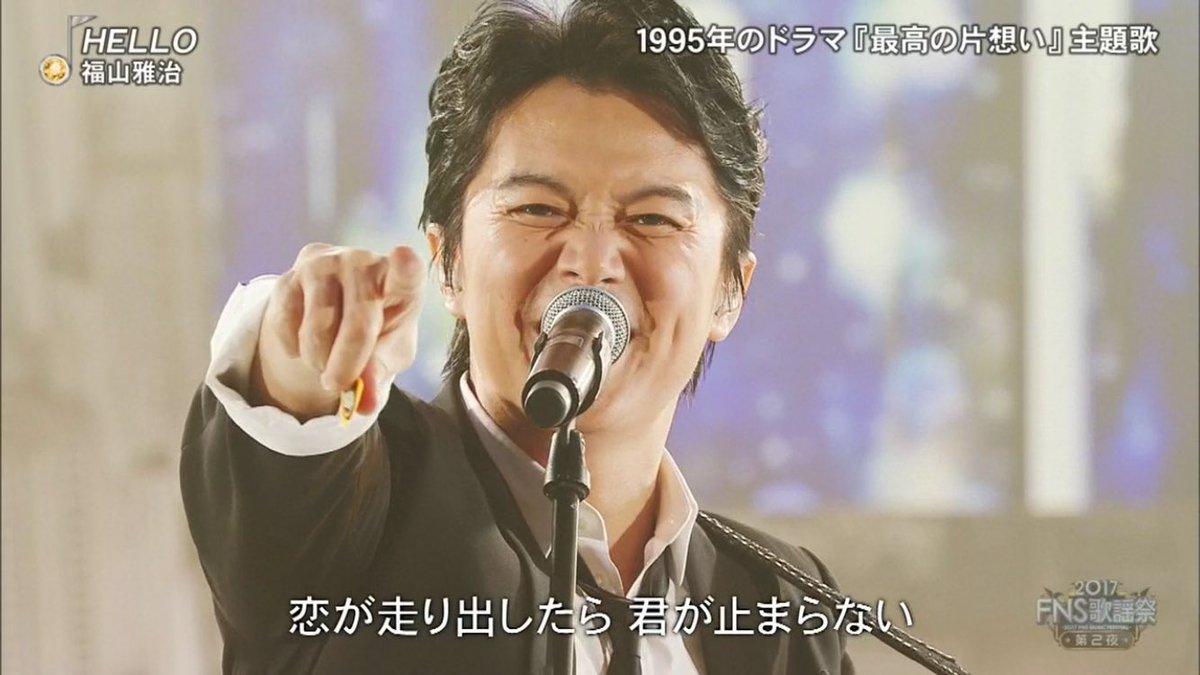 福山雅治 X FNS歌謡祭 | HOTワー...