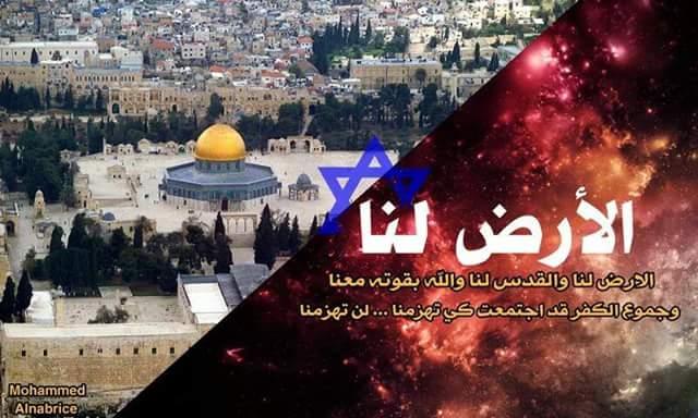 #القدس_ستبقي_عربيه Latest News Trends Updates Images - Alshar3_Mobsher