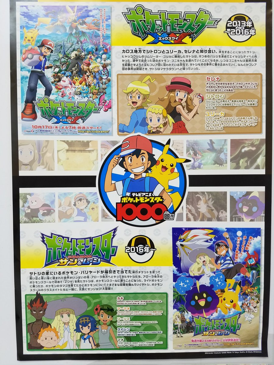 #Anipoke Latest News Trends Updates Images - giants_ma