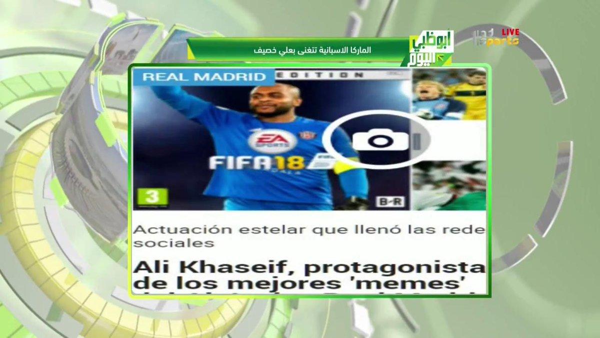 صحيفة الماركا الإسبانية : #علي_خصيف هو ر...