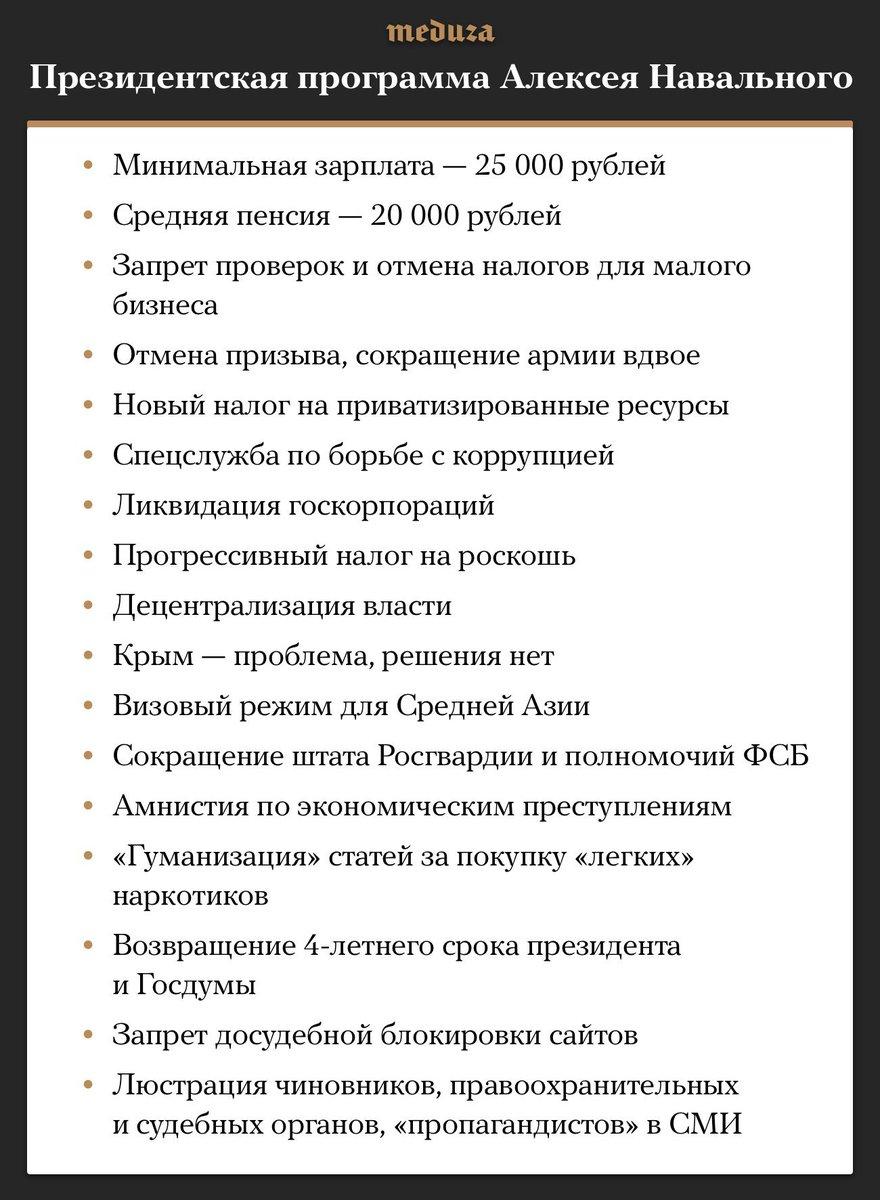 Алексей Навальный перечислил основные реформы и цели, которые он ставит перед собой https://t.co/HGvmE7bPAq