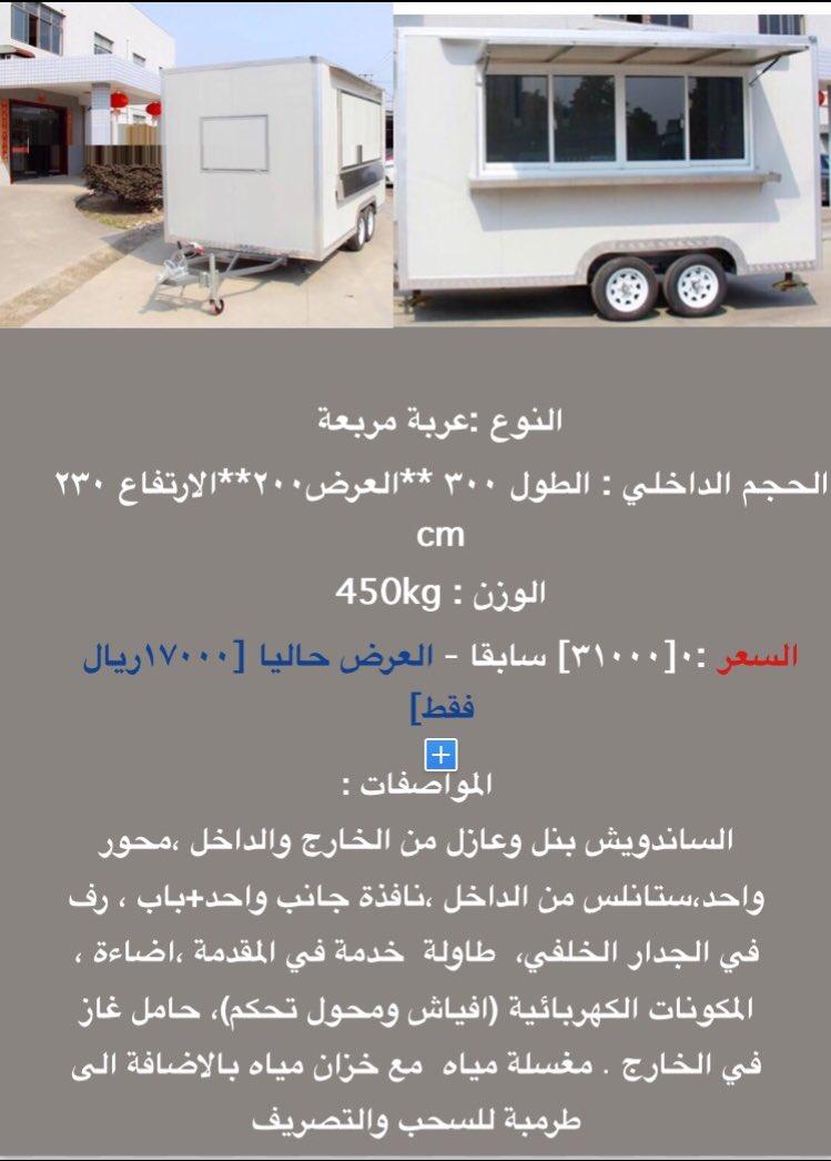 عربات متنقلة للبيع 3rbat Mtnglh Twitter
