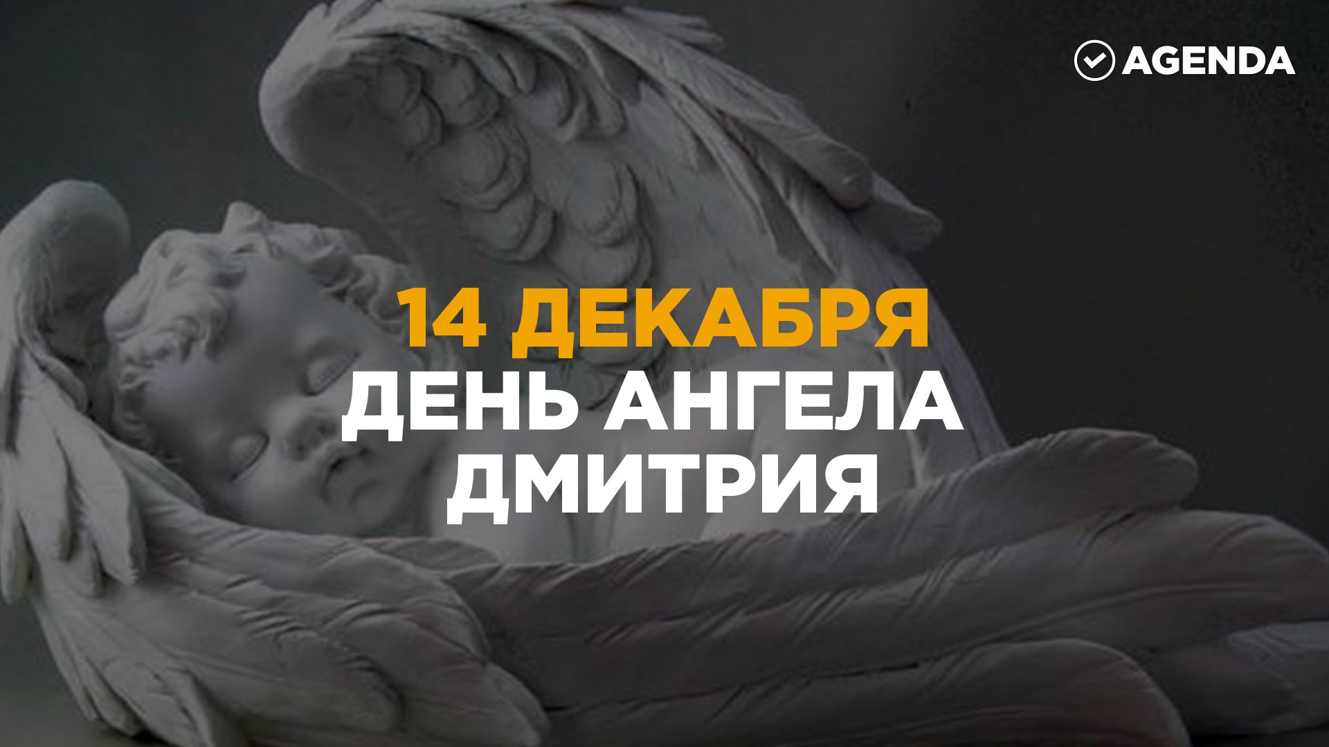 Открытка с днем ангела дмитрия, картинки прикольные