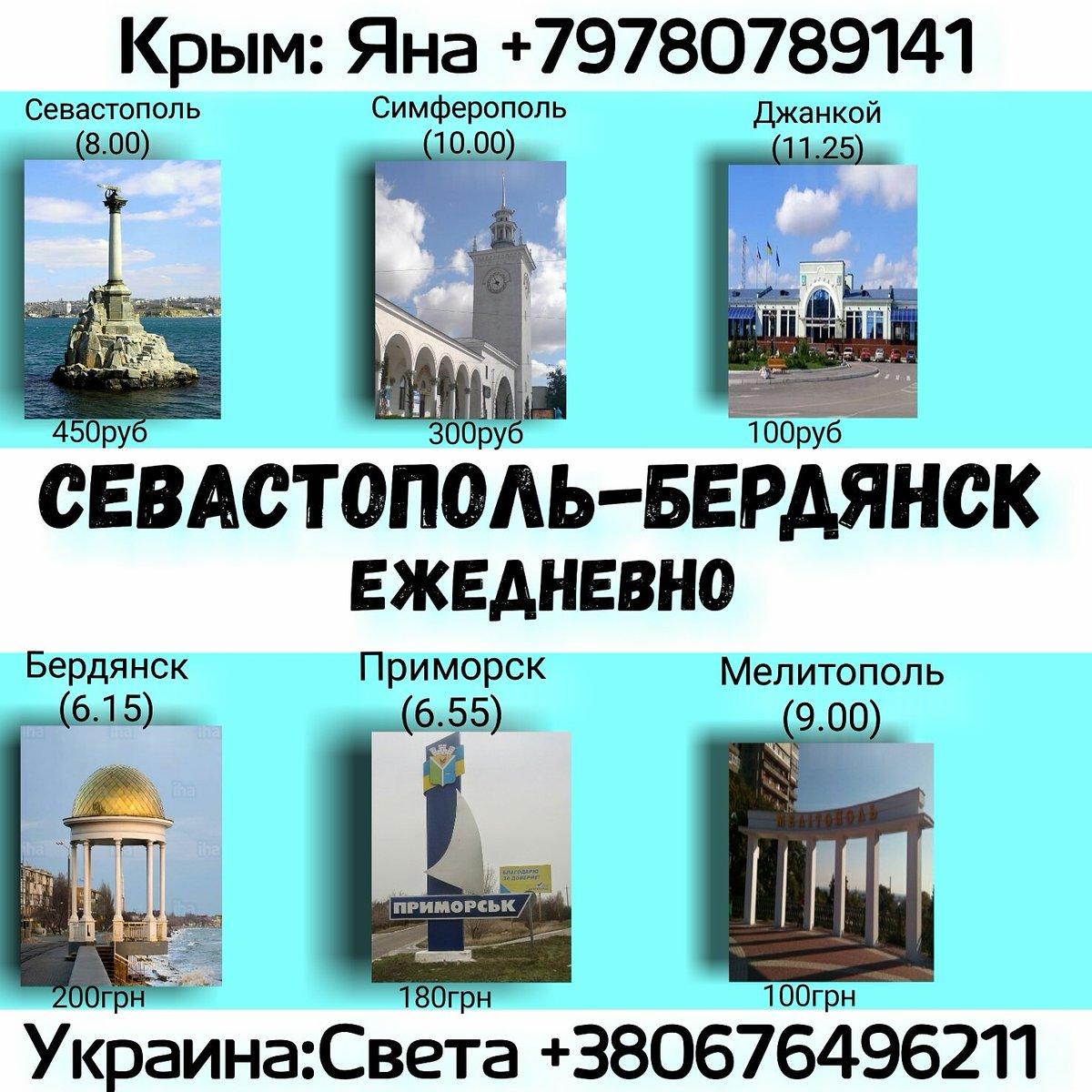 Автобус севастополь одесса