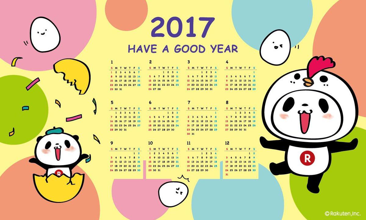 おパン面白い Ar Twitter 今年は楽天市場台湾版に年間カレンダーの壁紙あったけど 18年はあるのかなぁ 月ごとの壁紙は4月で途切れたっぽいけど 今年も期待 お買いものパンダ 台湾版