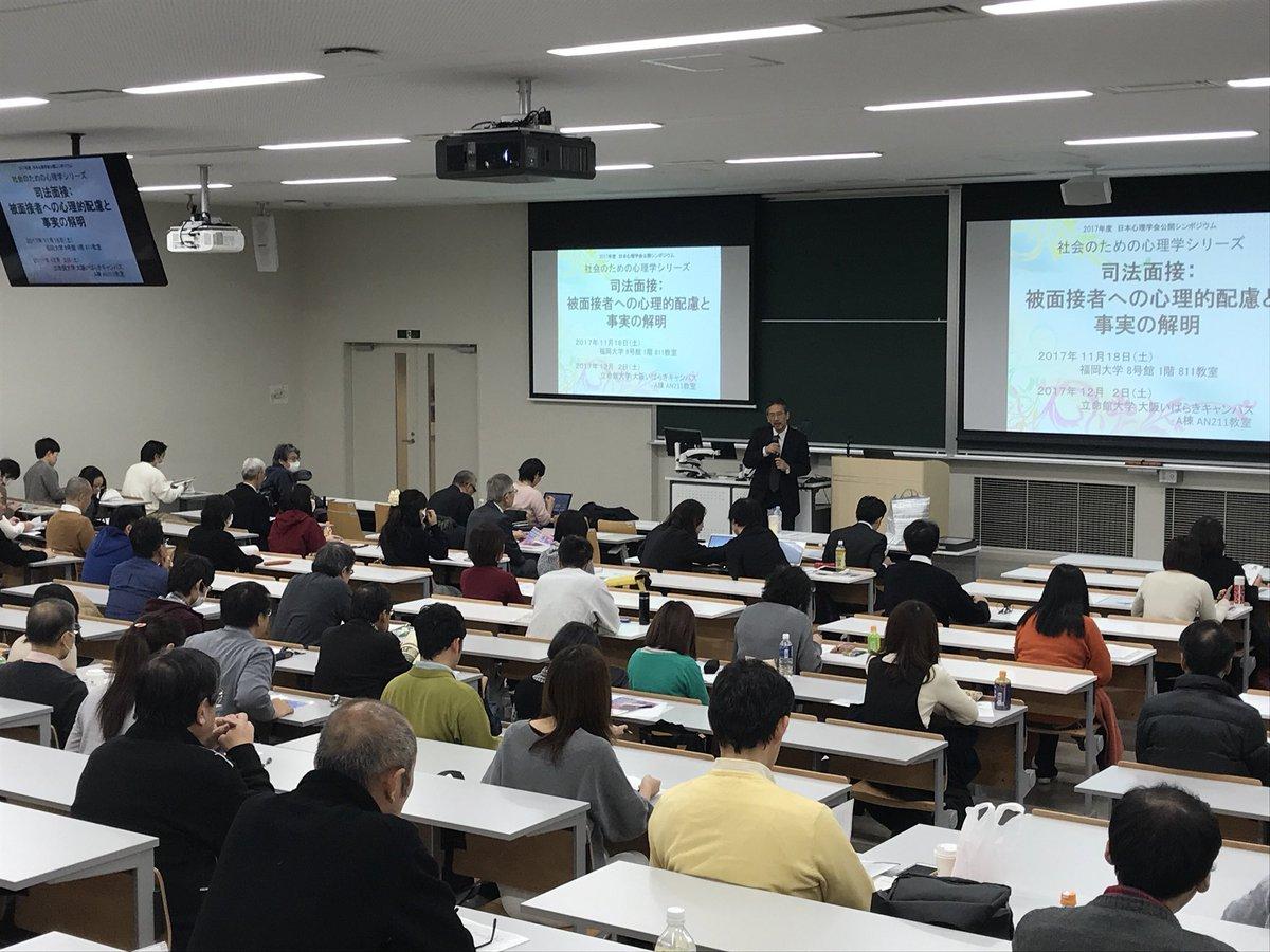 """日本心理学会 on Twitter: """"公開..."""